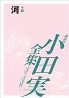 河(下) 【小田実全集】