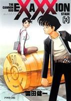 砲神エグザクソン(3)