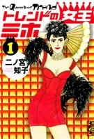 トレンドの女王ミホ(1)