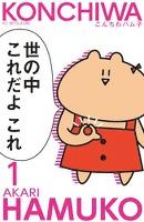 こんちわハム子(1)(分冊版)
