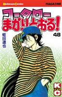 コータローまかりとおる!(48)