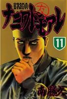 ナニワトモアレ(11)
