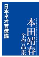 『日本ネオ官僚論 本田靖春全作品集』の電子書籍