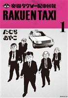 『楽園タクシー配車日報(1)』の電子書籍