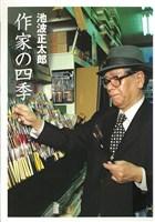 作家の四季 池波正太郎未刊行エッセイ集5