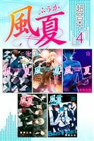 風夏 超合本版(4)