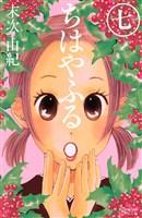 ちはやふる(7)