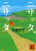 『ニサッタ、ニサッタ(下)』の電子書籍