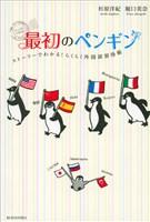 最初のペンギン ストーリーでわかる! らくらく外国語習得術