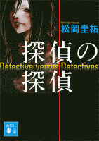 『探偵の探偵』の電子書籍
