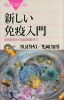 『新しい免疫入門 自然免疫から自然炎症まで』の電子書籍