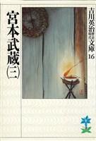 宮本武蔵(3)