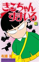 きこちゃんすまいる(3)