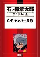 G・Rナンバー5(3)