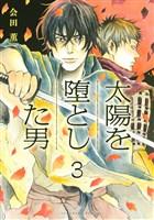 太陽を堕とした男(3)(分冊版)