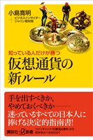 『知っている人だけが勝つ 仮想通貨の新ルール』の電子書籍