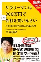 『【無料お試し版】サラリーマンは300万円で小さな会社を買いなさい 人生100年時代の個人M&A入門+現代ビジネス記事付』の電子書籍
