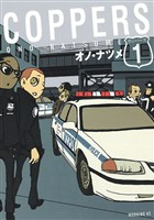 COPPERS[カッパーズ](1)