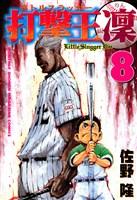 打撃王 凜(8)