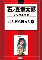 さんだらぼっち(7)