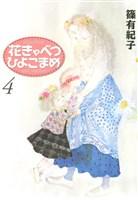 花きゃべつひよこまめ(4)
