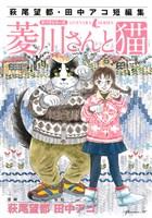 『萩尾望都・田中アコ短編集 ゲバラシリーズ 菱川さんと猫』の電子書籍