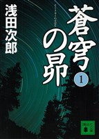 『蒼穹の昴(1)』の電子書籍