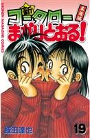 新・コータローまかりとおる!(19)