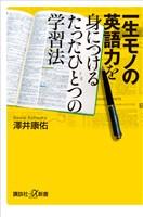 『一生モノの英語力を身につけるたったひとつの学習法』の電子書籍