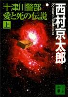 『十津川警部 愛と死の伝説(上)』の電子書籍
