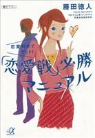 恋愛科学でゲット! 「恋愛戦」必勝マニュアル