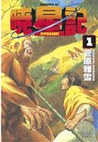 暁星記(1)