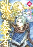 獣の奏者 【コミック】(8)