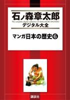 マンガ日本の歴史(6)