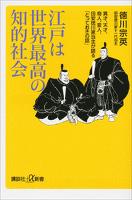 江戸は世界最高の知的社会 異才、天才、奇人、変人、田安徳川家当主が語る「とっておきの話」