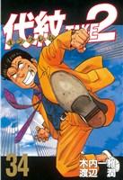 代紋<エンブレム>TAKE2(34)
