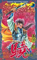 覇王伝説 驍(タケル)(3)