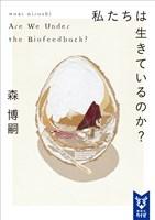 『私たちは生きているのか? Are We Under the Biofeedback?』の電子書籍