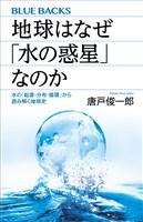 『地球はなぜ「水の惑星」なのか 水の「起源・分布・循環」から読み解く地球史』の電子書籍