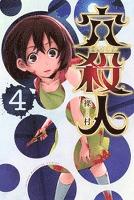 穴殺人(4)