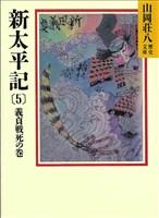 新太平記(5) 義貞戦死の巻