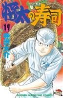 将太の寿司(19)