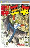 釣りキチ三平(63)
