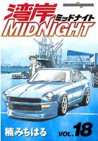 湾岸MIDNIGHT(18)