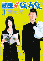 [無料版]塾生★碇石くん(1)