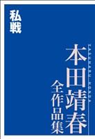 『私戦 本田靖春全作品集』の電子書籍