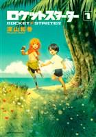 『ロケットスターター(1)』の電子書籍