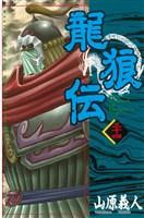 龍狼伝(34)