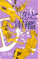 恋と軍艦(6)