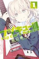 [無料版]フジキュー!!! ~Fuji Cue's Music~(1)